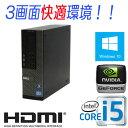 中古パソコン デスクトップ DELL 7010SF /Core i5 3470 3.2GHz /メモリ4GB /HDD250GB /DVDマルチ /GeforceGT710 HDMI /Windows10 Home 64bit MAR /0177HR /USB3.0対応 /中古