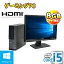 7月14日20時〜エントリーで全品ポイント5倍 中古パソコン デスクトップ ゲ-ミングPC 22型ワイド液晶 ディスプレイ DELL 7010SF Core i5 3470 3.2GHz メモリ8GB HDD500GB DVDマルチ GeforceGT1030 HDMI Windows10 Home 64bit MAR /0210GR /USB3.0対応 /中古