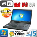 中古ノートパソコン(R-na-B551-7) 東芝 Satellite B551 wifi Windows7 A4 15.6型ワイド SSD