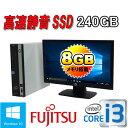 中古パソコン 富士通 ESPRIMO D751 /Core i3-2100(3.1GHz) /メモリ8GB /DVD-ROM /SSD(新品)240GB /Windows10 Home 64Bit(正規OS MRR) /20型ワイド液晶 /1310SR /中古