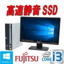 7月14日20時〜エントリーで全品ポイント5倍 中古パソコン デスクトップ 富士通 ESPRIMO D751 /Core i3-2100(3.1GHz) /メモリ4GB /DVD-ROM /SSD(新品)120GB /Windows10 Home 64Bit(正規OS MRR) /22型ワイド液晶 ディスプレイ /1274SRR /中古