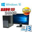 Core-i搭載中古パソコン(1324SR)