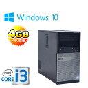 中古パソコン デスクトップパソコン /正規OS Windows10 64bit /DELL 790MT /Core i3-2100(3.1Ghz) /メモリ4GB /HDD250B /DVD-ROM /1311-2AR /中古