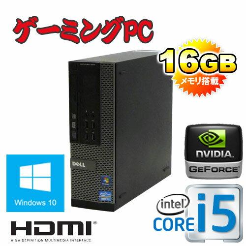 中古パソコン デスクトップ DELL 7010SF Core i5 3470 3.2GHz 大容量メモリ16GB HDD500GB DVDマルチ GeforceGT1030 HDMI Windows10 Home 64bit MAR /0179GR /USB3.0対応 /中古
