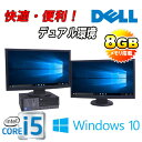 フルHD23型 液晶 ディスプレイ デュアルモニタ DELL 7010SF Core i5 3470 3.2GHz メモリ8GB HDD500GB DVDマルチ Windows10 Home 64bit MAR /0217DR /USB3.0対応 /中古中古パソコン デスクトップ