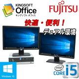 中古パソコン 正規OS Windows10 64Bit /富士通 FMV D582 / Core i5-3470(3.2Ghz) /メモリ4GB /HDD250GB /DVD-ROM /Office_WPS2017 /2画面 22型ワイドデュアルモニタ 1421D22-R /USB3.0対応 /中古