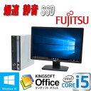 デスクトップパソコン(1424s22-R)Core i5 第三世代 usb3.0対応 オススメ Fujitsu D582 比較 ssd kingsoft office windows10 64bit モニター付 液晶セット 液晶付