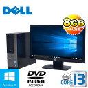 中古パソコン デスクトップ DELL Optiplex 7010SF Core i3 3220(3.3Ghz) メモリ8GB HDD250GB DVDマルチドライブ Windows10 Home 64bit 20型ワイド液晶 ディスプレイ 0415SR 中古