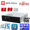 中古パソコン 富士通 FMV-D583 Core i5 4570(3.2Ghz) /メモリ4GB SSD(新品)120GB /DVD±R/RW /Office_WPS2017 /Windows7Pro 64bit /0707a-7RR /中古