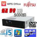 中古パソコン デスクトップ 富士通 FMV-D583 Core i5 4570(3.2Ghz) /メモリ4GB SSD(新品)240GB /DVD±R/RW /WPS Office付き /Windows7Pro 64bit /1276a-7RR /中古