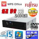 富士通 FMV-D583 Core i5 4570(3.2Ghz) メモリ8GB SSD(新品)256GB DVD±R RW WPS Office付き Windows7Pro 64bit 中古 中古パソコン デスクトップ 1277a-7R