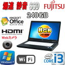 中古 ノートパソコン ノートPC Windows7Pro 64bit /15.6型HD /HDMI /Core i3 3110M(2.4GB) /メモリ8GB /SSD240GB /DVD /WPS Office付き /無線WiFi /LIFEBOOK A572 富士通/na-A572i3-7R /中古