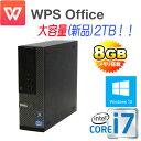 中古パソコン 正規OS Windows10 64bit DELL 790SF Core i7 (3.4Ghz) メモリ8GB 新品HDD2TB DVDマルチ Office_WPS2017 1159AR /中古