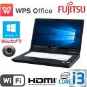 中古 ノートパソコン ノートPC 正規OS Windows10 Home 64bit LIFEBOOK A572 富士通 15.6型HD HDMI Corei3-3110M(2.4GB) メモリ4GB HDD320GB DVD-ROM WPS Office付き 無線LAN Webカメラ 1335nR