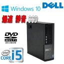 Windows10 Home 64bit 爆速新品SSD120GB Corei5 3470(3.2Ghz) DELL Optiplex 7010SF メモリ4GB DVDマルチ0261a-3R 中古中古パソコン デスクトップ