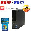 中古パソコン デスクトップ デスクトップパソコン DELL optiplex 7010SF Core i7 3770 3.4GHz メモリ8GB 新品SSD240 新品HDD1TB DVDマルチ Windows7Pro 64bit WPS Office付き R-d-320 USB3.0対応 中古