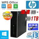 7月14日20時〜エントリーで全品ポイント5倍 中古パソコン デスクトップ Windows10 Home 64bit MRR Core i3 3220(3.3GHz) HP 6300SF メモリ8GB SSD(新品)120GB HDD(新品)1TB DVD-ROM WPS Office付き /1467AR /USB3.0対応 /中古