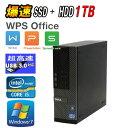 中古パソコン 64Bit Windows7Pro Core i5 3470(3.2GHz) /爆速!SSD(新品)120GB + HDD(新品)1TB メモリ4GB DVDマルチドライブ DELL 7010SF Office_WPS2017 R-d-339 /USB3.0対応 /中古