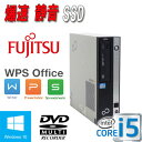 中古パソコン Windows10 Home 64Bit Core i5 2400(3.1GHz) メモリ4GB DVDマルチ SSD(新品)120GB 富士通 ESPRIMO D581 WPS Office /0707..