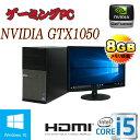 中古パソコン ゲ-ミングPC DELL 790MT Core i5 2400 3.1G メモリ8GB HDD500GB DVDマルチ GeforceGTX1050 Windows10 Home64bit(MRR) 22型ワイド液晶/1227XR /中古