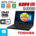 中古ノートPC dynabook B452 東芝 15.6型 A4 Celeron Dual core B820(1.7G) 大容量メモリ8GB SSD新品240GB DVDマルチ 無線LAN テンキー..