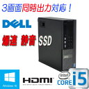中古パソコン Windows10 Home 64bit /Corei5 2400(3.1Ghz) /爆速新品SSD120GB /DELL Optiplex 790SF /メモリ4GB /DVDマルチ /GeForce GT710(1GB HDMI) /0261A-5R /中古