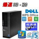 中古パソコン DELL Optiplex 7020SF /C...