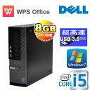中古パソコン デスクトップ DELL Optiplex 7020SF /Core i5 4590(3.3GHz) /メモリ8GB /HDD500GB /DVDマルチ /WPS_Office付き /Windows7Pro 64bit /1186A-7R /USB3.0対応 /中古