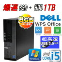 中古パソコン DELL Optiplex 7020SF /Core i5 4590(3.3GHz) /メモリ8GB /SSD新品120GB + HDD新品1TB /DVDマルチ /WPS_OFFICE /Windows7Pro 64bit /1422A-7R /USB3.0対応 /中古