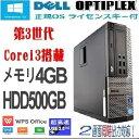 中古パソコン デスクトップ DELL Optiplex 7010SF Core i3 3220(3.3GHz) メモリ4GB HDD500GB DVDマルチ Office_WPS2017 Windows10 Home 64bit MRR /0331AR /USB3.0対応 /中古