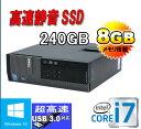 DELL 7010SF Core i7 3770 3.4GHz メモリ8GB 高速新品SSD240GB DVDマルチ Windows10 Home 64Bit USB3.0対応 0074aR 中古パソコン デスクトップ