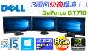中古パソコン デスクトップ 3画面 23型フルHD液晶 DELL 7010SF Core i5 3470 3.2GHz メモリ8GB HDD500GB DVDマルチ GeforceGT710 HDMI Windows10 Home 64bit MAR /0218MR /USB3.0対応 /中古
