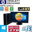 中古パソコン Windows10 Home 64bit MRR Core i3 3220(3.3GHz) HP 6300SF メモリ8GB HDD新品2TB DVD-ROM Office_WPS2017 フルHD対応23型ワイド液晶 /1498SR /USB3.0対応 /中古