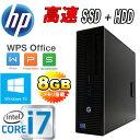 7月14日20時〜エントリーで全品ポイント5倍 中古パソコン デスクトップ HP 600 G1 SF Core i7 4790 3.6GHz メモリ8GB 高速SSD新品240GB HDD320GB DVDマルチ Windows10 Pro 64bit MAR /WPS Office付き /1623a4-mar-R /USB3.0対応 /中古