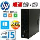 中古パソコン デスクトップ HP 600 G1 SF Core i5 4590(3.3GHz) メモリ8GB 高速新品SSD120GB HDD320GB DVDマルチ Windows10 Pro 64bit MAR /WPS Office付き /1621a7-mar-R /USB3.0対応 /中古