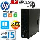 中古パソコン デスクトップ HP 600 G1 SF Core i5 4590(3.3GHz) メモリ8GB 高速新品SSD240GB HDD320GB DVDマルチ Windows10 Pro 64bit MAR /WPS Office付き /1621a9-mar-R /USB3.0対応 /中古