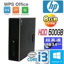 中古パソコン デスクトップ デスクトップパソコン 正規 Windows10Pro 64Bit Core i3 3220(3.3GHz) メモリ8GB HDD500GB Office_WPS2017 ..