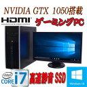ゲーミングpc 中古 デスクトップ HP 8300 MT Core i7-3770 3.4GHz メモリ8GB SSD新品240GB HDD1TB マルチドライブ GeforceGTX1050 Windows10 Pro 64Bit フルHD対応23型ワイド液晶 ディスプレイ 0976XR 中古