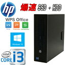 HP 600 G1 SF Core i3 4130 3.4GHz メモリ4GB 高速新品SSD120GB +HDD320GB DVDマルチ Windows10 Pro 64bit MAR WPS Office付き 1643a4-..