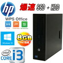 中古パソコン デスクトップ HP 600 G1 SF Core i3 4130 3.3GHz メモリ8GB SSD(新品)120GB HDD320GB DVDマルチ Windows10 Pro 64bit MAR /WPS Office /1643a9-mar-R /USB3.0対応 /中古