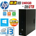 中古パソコン デスクトップ HP 600 G1 SF Core i3 4130 3.4GHz メモリ8GB 高速新品SSD240GB +HDD新品2TB DVDマルチ Windows10 Pro 64bit MAR WPS Office付き 1643a12-mar-R USB3.0対応 /中古