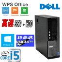 中古パソコン デスクトップ DELL Optiplex 7020SF /Core i5 4590(3.3GHz) /メモリ4GB /SSD新品120GB HDD320GB /DVDマルチ /WPS_Office付き /Windows10Pro 64bit(MAR) /1183A-Mar /USB3.0対応 /中古