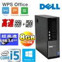 12/8(土)10時から エントリー 楽天カード決済でポイント最大9倍 DELL Optiplex 7020SF /Core i5 4590(3.3GHz) /メモリ8GB /SSD新品120GB HDD320GB /DVDマルチ /WPS_Office付き /Windows10Pro 64bit(MAR) /1421A-Mar /USB3.0対応 /中古中古パソコン デスクトップ