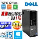 中古パソコン DELL Optiplex 7020SF /Core i5 4590(3.3GHz) /メモリ8GB /SSD新品240GB + HDD新品1TB /DVDマルチ /WPS_OFFICE /Windows10Pro 64bit(MAR) /1423A-Mar /USB3.0対応 /中古