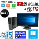 中古パソコン デスクトップ DELL 7020SF /フルHD対応 23型ワイド液晶 ディスプレイ /Core i5 4590(3.3GHz) /メモリ4GB /SSD新品120GB + HDD新品1TB /DVDマルチ /WPS_Office付き /Windows10Pro 64bit(MAR) /1451S-Mar /USB3.0対応 /中古