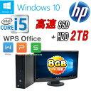 中古パソコン HP 600 G1 SF Core i5 4590(3.3GHz) フルHD対応 23型ワイド液晶 メモリ8GB 高速新品SSD120GB+HDD新品2TB DVDマルチ Windows10 Pro 64bit MAR /WPS Office /1646s3-mar-R/USB3.0対応 /中古