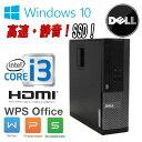 中古パソコン デスクトップ DELL Optiplex 3010SF Core i3 3220(3.3Ghz) メモリ4GB SSD新品120GB DVD-ROM HDMI WPS Office付き Windows10 Home 64bit(MAR) /1559a-2R