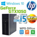 HP 8300MT Core i5 3470(3.2G) メモリ8GB HDD500GB DVDマルチ WPS Office付き GeForce GTX 1050(HDMI) Windows10 Pro 64bit(MAR) 1229XR USB3.0対応 中古ゲーミングpc 中古デスクトップ