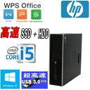中古パソコン デスクトップ HP 6300SF Core i5 3470 3.2GHz メモリ4GB SSD120GB HDD250GB DVDマルチ Windows10 Pro 64bit/1637a5R-mar /USB3.0対応 /中古