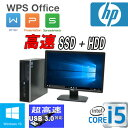 HP 6300SF Core i5 3470 3.2GHz 22型ワイド液晶 ディスプレイ メモリ4GB SSD120GB HDD250GB DVDマルチ Windows10 Pro 64bit WPS Office付き /1650s2R-mar /USB3.0対応 /中古中古パソコン デスクトップ